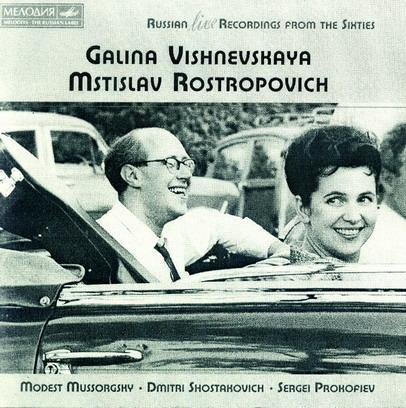 Вишневская и Ростропович