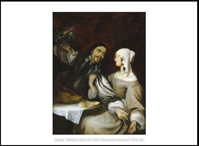 Герард Тербох. Настойчивое предложение вина. XVII век