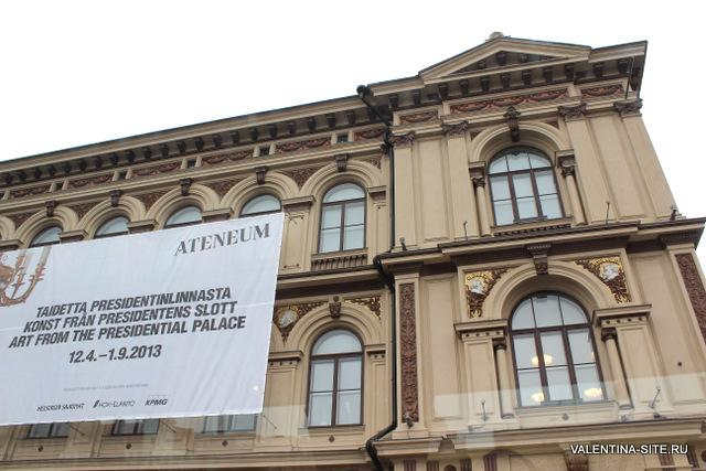 Музей искусств Атенеум