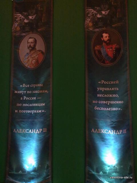 Высказывания Александра II