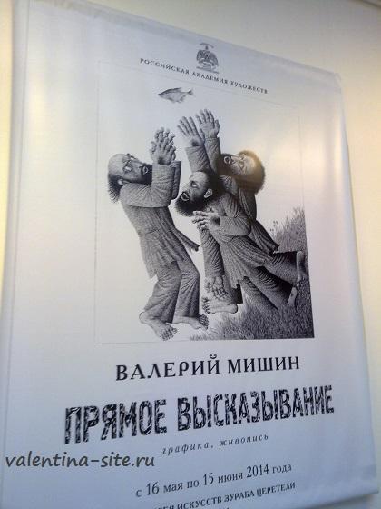 Валерий Мишин. Прямое высказывание