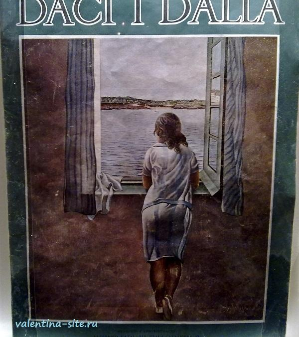 Обложка журнала D'aci D'alla 01.1926 (Девушка у окна)
