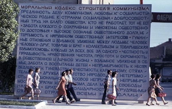 Всеволод Тарасевич. «Моральный кодекс строителя коммунизма». 1964