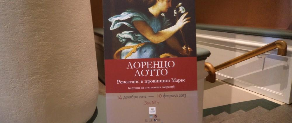 Музей изобразительных искусств. Выставка Лоренцо Лотто