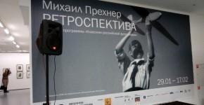 Михаил Прехнер. Фотографии. Мультимедиа Арт Музей
