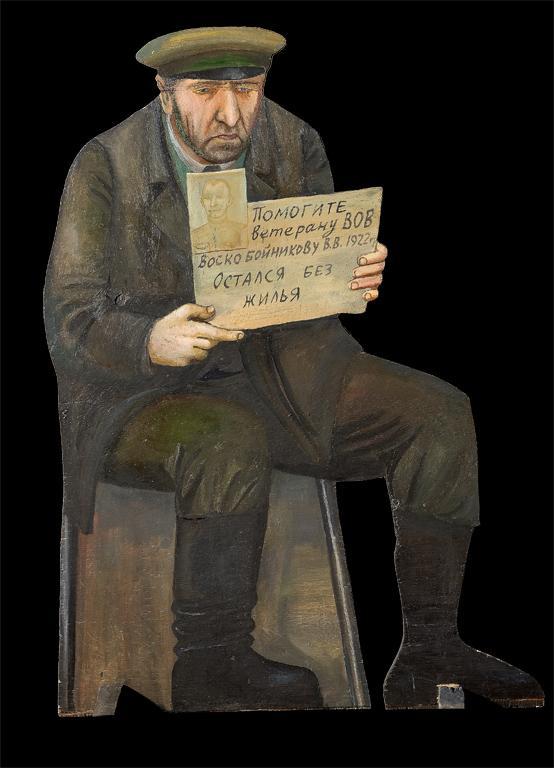 Назаренко Т.Г. Инвалид войны (фигурная обманка). 1995