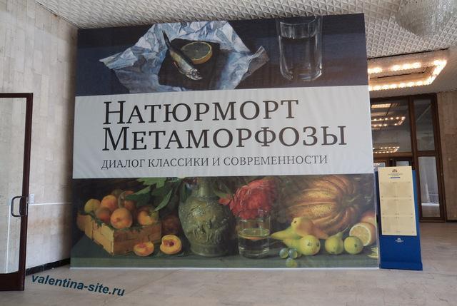 Выставка - Натюрморт. Метаморфозы. Третьяковская галерея