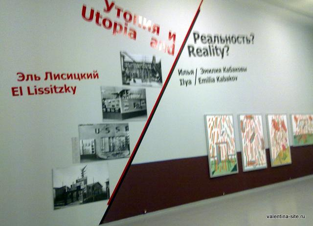Выставка Утопия и реальность?