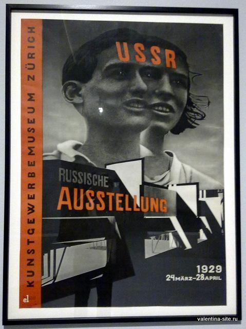 Эль Лисицкий. Плакат для «Русской выставки» в Музее декоративного искусства в Цюрихе