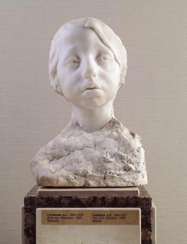 Девочка. (Манька). После 1904