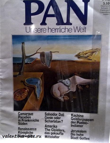 Обложка журнала Pan 04.1981 (Постоянство памяти)