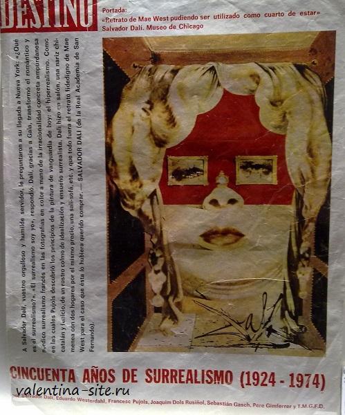 Обложка журнала Destino (Лицо Мэй Уэст как сюрреалистическая квартира)