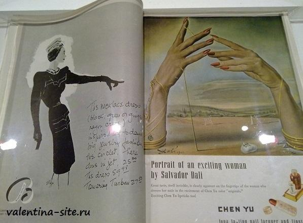 Журнал Vogue. Реклама лака для ногтей Chen Yu. 01.09.1945