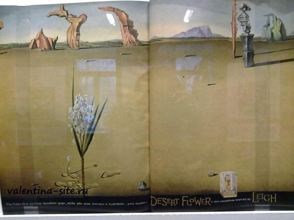 Журнал Vogue. Реклама парфюма Desert Flower. 15.02.1947