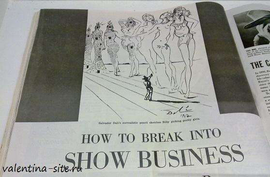 Журнал Look - Как пробиться в шоу-бизнес. Билли Роза, 14.09.1948