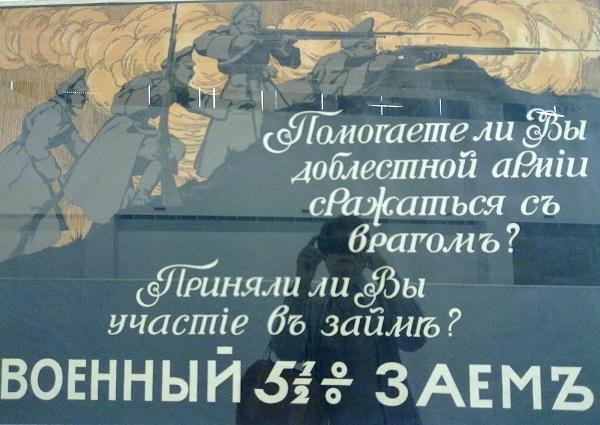 Плакат Помогаете ли Вы доблестной армии сражаться с врагом